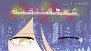 【センラさん】11周年祝ってみたラ【sister】