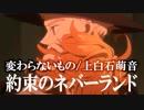 【MAD】(ノマエマ)変わらないもの/上白石萌音✖約束のネバーランド【ノーマン×エマ】