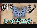 【MHWゆっくり実況】アイスボーンまで色々狩るよ!#12