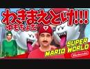 【実況】ゆもちょむの『スーパーマリオワールド』大冒険【わきまえとけ】