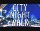 【かめ】CITY NIGHT WALK 歌ってみた