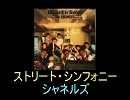 【シャネルズ】ストリート・シンフォニー