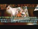 WEBラジオ・鈴木臨之介のかえりましょ♪アフタートーク21