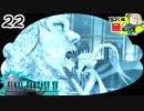 #22【RPG】ハンサムティック・フォー【FF15】