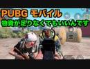 【PUBG Mobile】リーダーを変えた立ち回りでドン勝取り【4人実況】