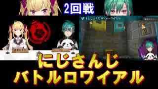 【にじさんじバトルロワイアル】2回戦 CチームvsDチーム【Minecraft】