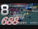 初日から始める!日刊マリオカート8DX実況プレイ688日目
