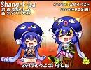 【ウナ】Shangri-La【カバー】 #音街ウナ
