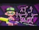 今更始めるスプラトゥーン2 【スプラチャージャー挑戦】