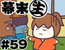 [会員専用]幕末生 第59回(挑戦状&タイピングゲーム)