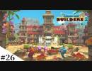 【ドラクエビルダーズ2】ゆっくり島を開拓するよ part26【PS4】