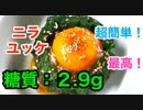 【ロカボ飯】1型糖尿病患者が作る「簡単!焼肉ダレでニラユッケ」【低糖質】