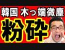 【韓国 速報】文在寅と北が日本の制裁報復措置にパニック状態!木っ端微塵に粉砕された韓国が末期状態に突入…海外の反応『KAZUMA Channel』