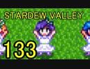 頑張る社会人のための【STARDEW VALLEY】プレイ動画133回