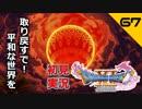 初見実況ドラゴンクエスト11 Part67~なんじゃこりゃー!~