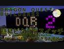 【DQB2】簡易ピタゴラスイッチ【ドラゴンクエストビルダーズ2】