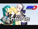 【MMD】【MMDハク動画】しあわせのうた