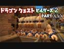 【第2章】ドラゴンクエストビルダーズ2 PartⅩⅩⅩ(30)【実況】