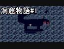 【初見プレイ】インディーゲームの金字塔『洞窟物語』#1【実況】