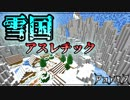 【マインクラフト】雪国アスレチック!!を暴君らが遊び尽くす『配布ワールド』Part2