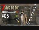 【7Days to Die】琴葉姉妹のNavezgane紀行α17 #05