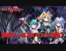 【プロジェクト東京ドールズ】DOLLS of VERMILIONイベント動画