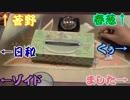 タミフルカバディRシリーズ座談会13 お題座談会7