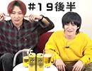 【会員限定】時人とカンパイ! 第19回(3/11)放送 2/2