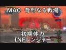 【地球防衛軍5】レンジャー M40 苛烈なる戦場 インフェルノ【初期体力】