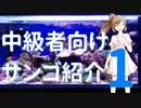 ささらさんのサンゴ紹介【中級者向け Part1】