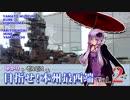第69位:ゆかりとゼルビスの目指せ!本州最西端 Vol.2 thumbnail