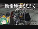 地雷紳士が逝くG VS Z 02