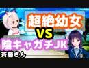 【斉藤さん】イカれた二人の対決!超絶幼女 vs 陰キャガチJK【神回/JKと仲良くなる方法教えます】
