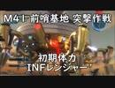 【地球防衛軍5】レンジャー M41 前哨基地 突撃作戦 インフェルノ【初期体力】