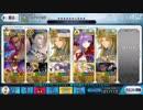 【Fate/Grand Order】ライヘンバッハの再戦 3ターン攻略 2パターン【令呪なし】