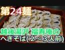 【麺へんろ】第24麺 越後湯沢 福寿庵のへぎそば【日本海ガタガタ編 1日目】