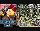 MJやるっぽい 2019年3月けものフレンズ2CUP予選A東風編 その8