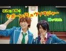 【あんスタ】千秋と忍で「ケボーン!リュウソウジャー」踊ってみた【こじはる*】