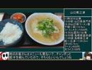 91 ラーメン食べ歩き日本一周2週目中国・四国編その1 ゆっくりヘイホー