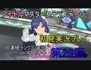 【実況】アイマスステラステージを初見でプレイ!第29回