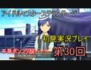 【実況】アイマスステラステージを初見でプレイ!第30回