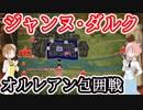 第7位:【ジャンヌ・ダルク】オルレアン包囲戦