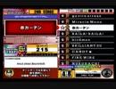 beatmania III THE FINAL - 007 - 赤カーテン (DP)