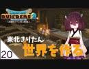 #20【ドラゴンクエストビルダーズ2】東北きりたん世界を作る【VOICEROID LIVE】