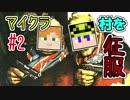 【Minecraft】保護名目で村を征服せよ!ほのぼの?マイクラ part2