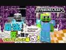 【日刊Minecraft】最強の匠は誰かスカイブロック編改!絶望的センス4人衆がカオス実況!#76【TheUnusualSkyBlock】