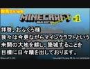【Minecraft】 肥沃な大地で一国一城生活#1【Java版】