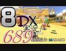 初日から始める!日刊マリオカート8DX実況プレイ689日目