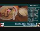 92 ラーメン食べ歩き日本一周2週目 中国・四国編その2 ゆっくりヘイホー