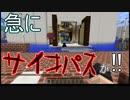 【マイクラ人狼】サイコパスが急に暴れ出す人狼!#3【9人実況】